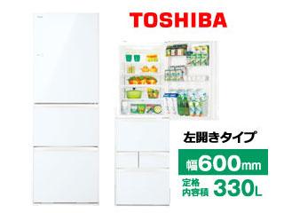 【標準配送設置無料!】 TOSHIBA/東芝 【まごころ配送】GR-M33SXVL-EW 冷蔵庫 片開きタイプ [左開きタイプ]【330L】(グランホワイト)