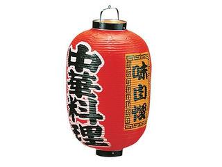 TAKAYAMA/高山商店 ビニール提灯 印刷15号長型 中華料理/b306