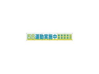 TSUKUSHI/つくし工房 大型横幕 「5S運動実施中」 ヒモ付き 691-A