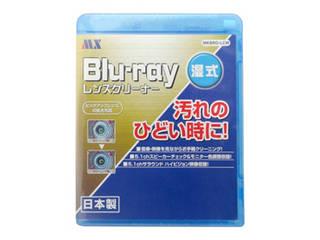 高品質日本製レンズクリーナー マクサー 新品未使用 BDレンズクリーナー 2020秋冬新作 MKBRD-LCW 湿式