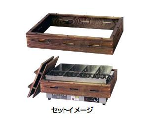 ニッセイ 【業務用】電気おでん鍋用 焼杉枠【NHO-8SY用】