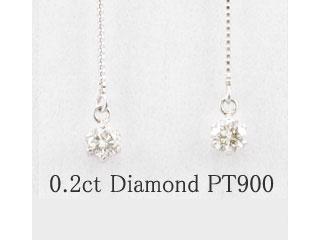 天然ダイアモンド 0.2カラット アメリカンピアス ダイヤモンド ダイヤ ジュエリー プレゼント ギフト 天然ダイヤモンド 記念日