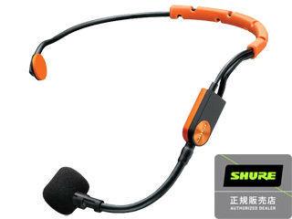 【正規品】 SHURE/シュアー SM31FH-TQG ヘッドセットカーディオイドコンデンサーマイク 【フィットネス/エアロビクスインストラクターに最適!】