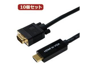 HORIC 【10個セット】 HORIC HDMI→VGA 変換ケーブル 2m ブラック HDVG20-114BKX10