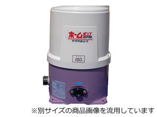 TERADA/寺田ポンプ製作所 ホームポンプ 50Hz THP-150KF