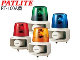 PATLITE/パトライト 【ラッパッパ】RT-100-Y(黄) 音色Aタイプ マルチ電子音回転灯 AC100V