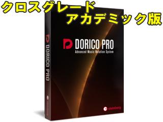 Steinberg/スタインバーグ DORICO PRO CG /E(クロスグレード アカデミック版) 楽譜作成ソフトウェア 【期間限定】 【FinaleまたはSibeliusからのクロスグレード版】