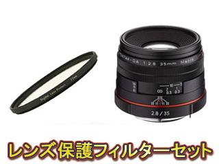 【保護フィルターセット】 PENTAX/ペンタックス HD PENTAX-DA 35mmF2.8 Macro Limited(ブラック)&レンズプロテクターセット【pentaxlenssale】