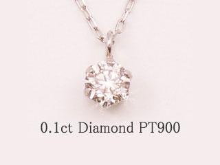 天然ダイアモンド 0.1ct ネックレス ダイヤモンド ダイヤ ジュエリー プレゼント ギフト 天然ダイヤモンド 記念日