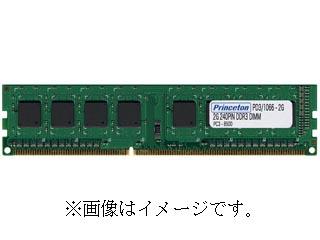 Princeton/プリンストン 増設メモリ PC3-8500 DDR3 240pin SDRAM 2GBX2枚組 PDD3/1066-2GX2