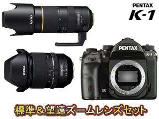 PENTAX/ペンタックス K-1 ボディ+HD PENTAX-D FA 24-70mmF2.8ED SDM WR+HD PENTAX-D FA★70-200mmF2.8ED DC AWセット【k1set】