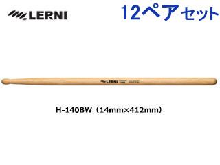 【nightsale】 LERNI/レルニ 【12ペアセット!】 H-140BW 【ヒッコリー・スタンダードシリーズ】 LERNIドラムスティック