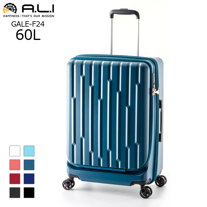 A.L.I/アジア・ラゲージ 【納期5月下旬以降】GALE-F24 GALE フロントオープンキャリー 【60L】<ターコイズブルー>