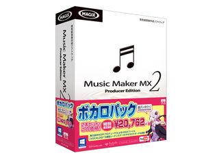 AHS 【SAHS-40877】 Music Maker MX2 ボカロパック 結月ゆかり(MMMX2)