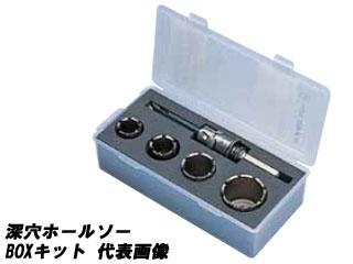 MIYANAGA/ミヤナガ PCFBOX4 深穴ホールソーBOXキット【22mm、28mm、34mm、42mm】