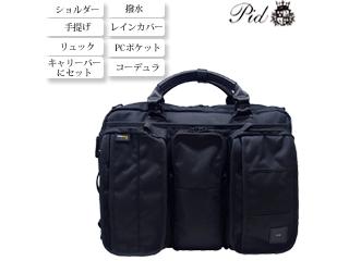 PID/ピー・アイ・ディー 3WAY多機能タフバッグ【ブラック】■レインカバー・ショルダーストラップ付(PAU102)