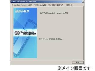 BUFFALO/バッファロー RUF2-HSCシリーズ専用設定管理ソフトウェア「SecureLo 納期にお時間がかかる場合があります