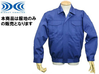 SUN-S/サンエス 【空調服服地】KU90600 裏地式綿厚手 長袖作業着タイプ(ダークブルー)【5Lサイズ】