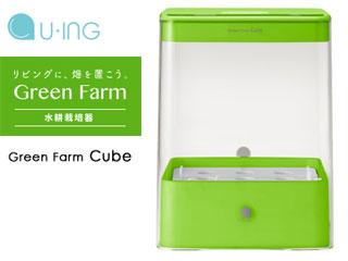 Uing/ユーイング UH-CB01G1(G) 水耕栽培器 Green Farm Cube/グリーンファーム キューブ (グリーン)
