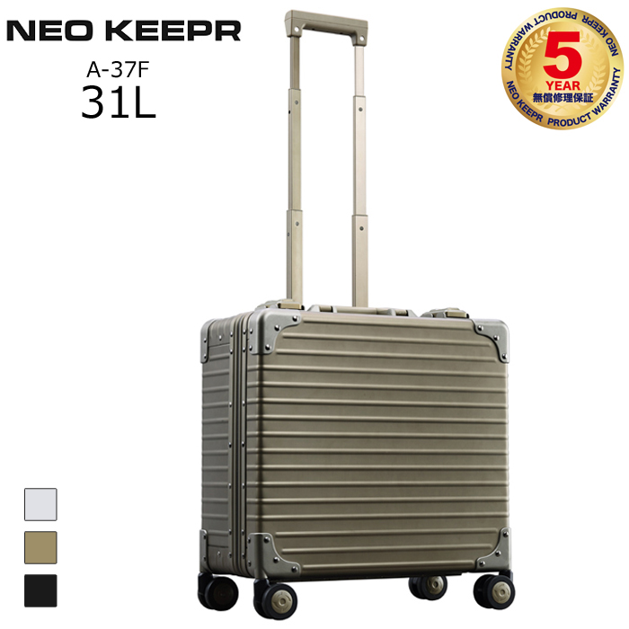 NEO KEEPR/ネオキーパー A-37FC アルミフレームスーツケース 【31L】 <シャンパンゴールド> 【メーカー直送/同梱不可/代引き・銀行振込不可】