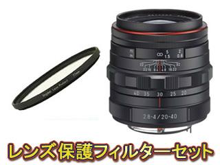 【保護フィルターセット】 PENTAX/ペンタックス HD PENTAX-DA 20-40mmF2.8-4ED Limited DC WR(ブラック)&レンズプロテクターセット【pentaxlenssale】