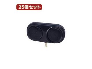YAZAWA YAZAWA 【25個セット】 プラグインスピーカー ブラック VRS202BKX25