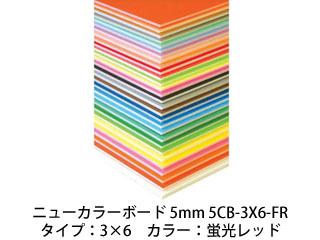 ARTE/アルテ 【代引不可】ニューカラーボード 5mm 3×6 (蛍光レッド) 5CB-3X6-FR (5枚組)