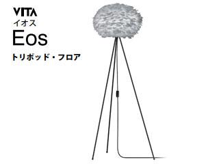 ELUX/エルックス 03009-TF-BK VITA イオス トリポッド・フロア (ライトグレー)【スタンド色ブラック】※電球別売