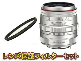 【保護フィルターセット】 PENTAX/ペンタックス HD PENTAX-DA 20-40mmF2.8-4ED Limited DC WR(シルバー)&レンズプロテクターセット【pentaxlenssale】
