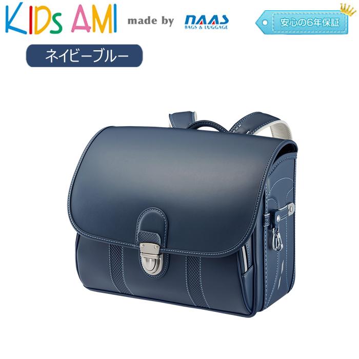 ナース鞄工 55414 KIDS AMI キッズアミ クラリーノ ランドセル 横型 男の子用 (ネイビーブルー) おしゃれ 軽い 人気 A4フラットファイル 紺 青