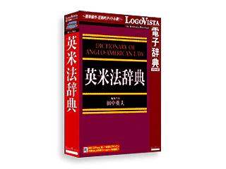 システムソフト 英米法辞典