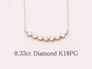 天然ダイアモンド 0.33ct ネックレス ダイヤモンド ダイヤ ジュエリー プレゼント ギフト 天然ダイヤモンド 記念日