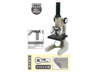 ArTec/アーテック 鏡筒上下顕微鏡 400/600 (008780)