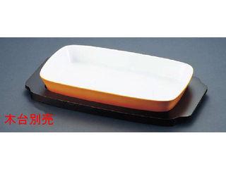 SCHONWALD/シェーンバルド 角グラタン皿 茶/1011-44B