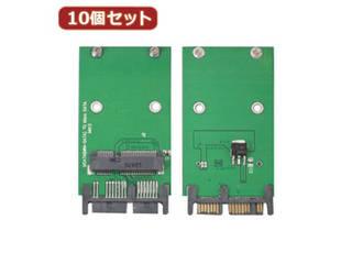 変換名人 変換名人 【10個セット】 SATAドライブ変換 mSATA-microSATA ドライブ SATAM-MISTAX10