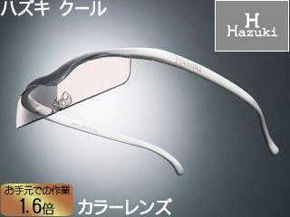Hazuki Company/ハズキ 【Hazuki/ハズキルーペ】メガネ型拡大鏡 クール 1.6倍 カラーレンズ 白 【ムラウチドットコムはハズキルーペ正規販売店です】