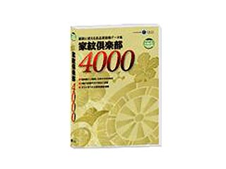 イースト 家紋倶楽部4000