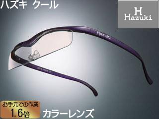 Hazuki Company/ハズキ 【Hazuki/ハズキルーペ】メガネ型拡大鏡 クール 1.6倍 カラーレンズ 紫 【ムラウチドットコムはハズキルーペ正規販売店です】