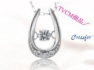 Crossfor/クロスフォー 【納期2週間前後】TVCM商品 【PT900】 天然ダイヤモンド 0.03ct ダンシングストーンネックレス ※こちらの商品はお届けまで2週間ほどかかります。 CM商品 dancingstone ダイヤ ダイヤモンド 結婚記念日 誕生日 プレゼント ギフト ク
