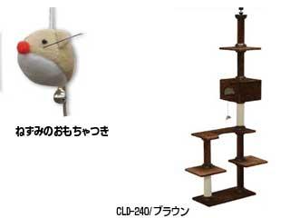 IRIS OHYAMA/アイリスオーヤマ 【キャットランド 天井突っ張りタイプ】CLD-240(ブラウン)