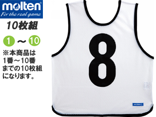 molten/モルテン GB0112-W ゲームベストジュニア 10枚組 (白) 【1~10番】