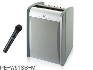 JVC/Victor/ビクター PE-W51SB-M シングルチューナー1波搭載 ポータブルワイヤレスアンプ 【jcbkwssB】 会議・セミナーなどでの使用に! 専用ワイヤレスマイクが1本同梱。買ってすぐにワイヤレスマイクが使用可能♪