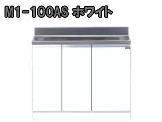 【超目玉枠】 M1-100AS 組合せ流し台 ベーシックタイプ (ホワイト):エムスタ MYSET/マイセット 【時間帯指定】-木材・建築資材・設備