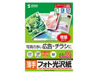 サンワサプライ 【5個セット】サンワサプライ カラーレーザー用フォト光沢紙・薄手 LBP-KNA4N-100X5