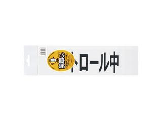 差し替えシート マーケティング 文字色:黒 SANKI 数量限定 三鬼化成 パトロールチュウ 差替えシート パトロール