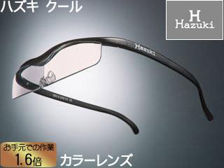 Hazuki Company/ハズキ 【Hazuki/ハズキルーペ】メガネ型拡大鏡 クール 1.6倍 カラーレンズ 黒 【ムラウチドットコムはハズキルーペ正規販売店です】