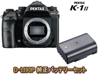 【最大2万円スプリングキャッシュバックキャンペーン!5月12日迄】 PENTAX/ペンタックス K-1 Mark II ボディ+D-LI90P 充電式リチウムイオンバッテリーセット【k1mk2set】