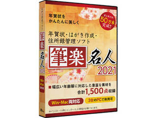幅広い年齢層に対応した豊富なデザインとコストパフォーマンスを兼ね備えた年賀状 はがき作成ソフト 日本未発売 山屋商店 筆楽名人2021 Win Mac両対応版 [ギフト/プレゼント/ご褒美]