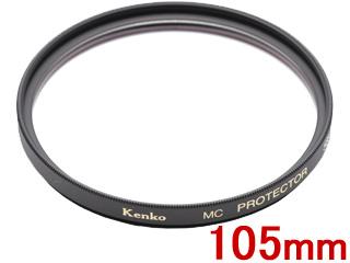 MC セール特価 情熱セール マルチコート を施したベーシックなレンズ保護フィルター KENKO プロテクタープロフェッショナル ケンコー 105S