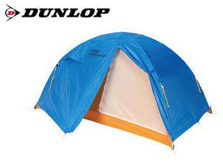 DUNLOP/ダンロップテント VS20 2人用コンパクト登山テント 【2人用】